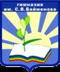 ГБОУ гимназия им. С.В.Байменова города Похвистнево