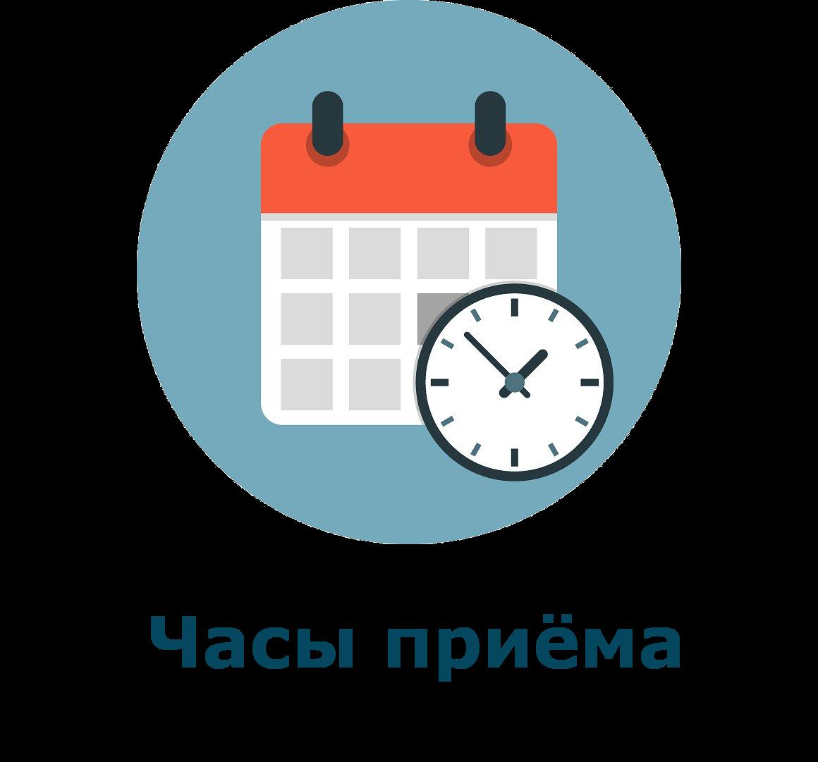 Расписание занятий в дистанционном режиме